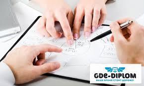 Как правильно написать дипломную работу gde diplom Услуги по написанию дипломной работы плюсы и минусы