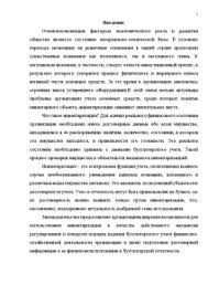 Порядок и учёт инвентаризации основных средств на примере ООО  Дипломная Порядок и учёт инвентаризации основных средств на примере ООО Русич