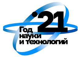 2021 год — Год науки и технологий - Республиканская крымскотатарская библиотека им. И. Гаспринского