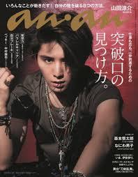 山田涼介ワイルドな雰囲気で大人の魅力 男らしさ美しさ色気を