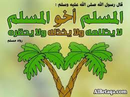 حق المسلم على المسلم images?q=tbn:ANd9GcS