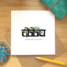 Kushiya Designs Card For Abbu Urdu Card Fathers Day Ethnic Style Thank
