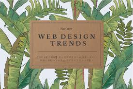2016年上半期ウェブデザイナーが注目したい本当に流行中のweb