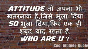 50 Best Cool Attitude Quotes In Hindi For Boys Diwali Messages