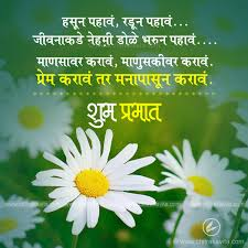 Good Morning Quotes In Marathi With Images Best Of Marathi Goodmorning Quotes Goodmorning Quotes In Marathi