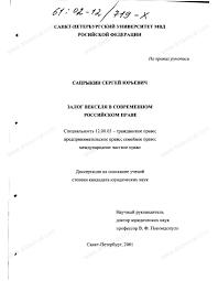Диссертация на тему Залог векселя в современном Российском праве  Диссертация и автореферат на тему Залог векселя в современном Российском праве