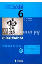 Книга Информатика класс Рабочая тетрадь В х частях ФГОС  Информатика 6 класс Рабочая тетрадь В 2 х частях