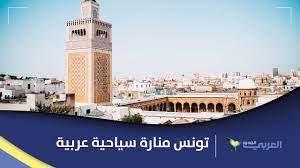 5 معالم تجعل تونس منارة سياحية ثقافية حضارية