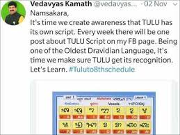 Mla Guidelines 2020 Mla Vedavyas Kamath Gives Tulu An Online Fillip Times Of India