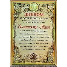 Купить или написать диплом самому ru Купить или написать диплом самому i