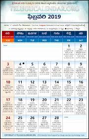 february printable calendar 2019 telangana telugu calendars 2019 february festivals pdf