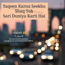 Beautiful Quotes In Urdu With Pictures Best Of Beautiful Urdu Quote On Believe Staplepost