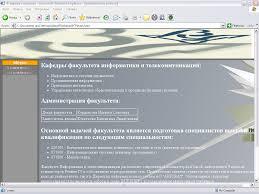 Реферат Создание тематического web сайта с использованием методов  Создание тематического web сайта с использованием методов css и языка java script
