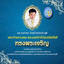 ๒๙ เมษายน ทรงพระเจริญ - กรมทรัพยากรทางทะเลและชายฝั่ง Department of Marine  and Coastal Resources, Thailand