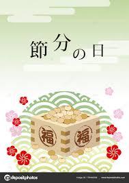 Japanese Setsubun Vector Illustration Japanese Setsubun End Winter Festival Text