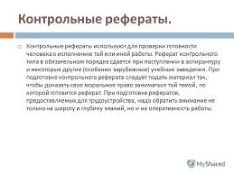 Презентация на тему РЕФЕРАТ У школы нет иного выбора кроме  11 Контрольные рефераты
