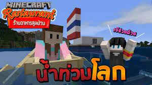 Minecraft ร้านอาหารสุดป่วน - น้ำจะท่วมในโลกของเจ๊ - YouTube