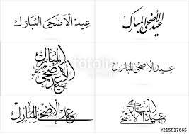 Eid Mubarak In Arabic Calligraphy Eid Means Celebration And