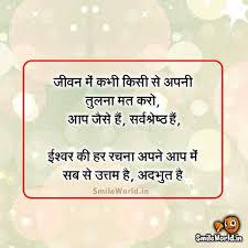 Comparison Quotes Amazing Comparison Quotes In Hindi SmileWorld