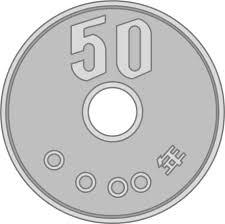 五十円玉のイラスト イラストカットcom