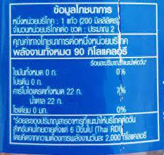 เป๊ปซี่ - 430 ml
