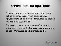 Презентация на тему Об организации и прохождении преддипломной  10 Отчетность