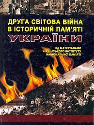 Картинки по запросу Друга мирова війна