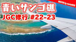 Jal 修行 2020