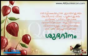 Life Quotes Sayings Malayalam Brainy Quotes