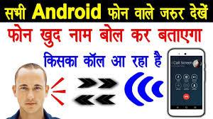 खुद किस App Find My फोन In Hindi Latest Phone Review Amazing बताएगा है Youtube बोल आया का - कर कॉल