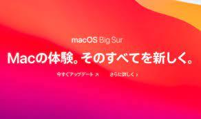 Mac big sur 不具合