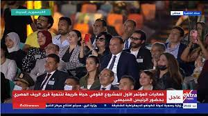 شاهد.. لفيف من الفنانين يحضر فعالية المؤتمر الأول لحياة كريمة باستاد  القاهرة