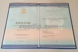Купить диплом о среднем профессиональном образовании Диплом техникума 2014 2017 гг