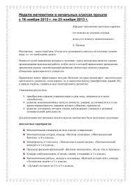 ПЛАН ГРАФИК ВЫПОЛНЕНИЯ ОСНОВНЫХ ЗАДАНИЙ ПО ПЕДАГОГИЧЕСКОЙ ПРАКТИКЕ Отчёт по неделе математики