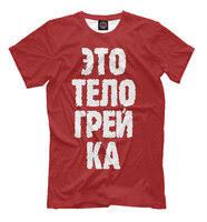 «Фуфайка (<b>футболка</b>) <b>BOSS Футболка</b> Texray» — Результаты ...