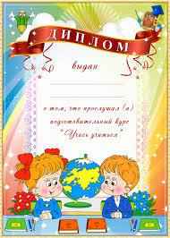 Диплом для подготовительной группы детского сада Все для  Окончание старшей группы ДОУ диплом