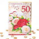 Открытка на 50 лет свадьбы 47