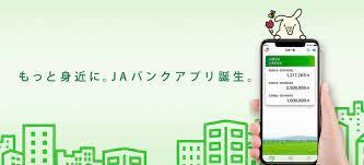 Ja バンク アプリ