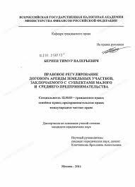 договор купли продажи земельного участка диссертация Портал   договор купли продажи земельного участка диссертация фото 10