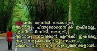 Malayalam Quotes Malayalam Quote Images Malayalam Status Quotes Classy I Quit From Love Quotes In Malayalam