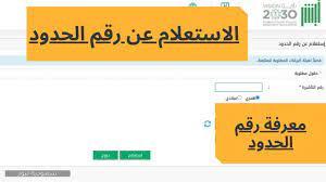 الاستعلام عن رقم الحدود لوافد من خلال منصة أبشر - سعودية نيوز