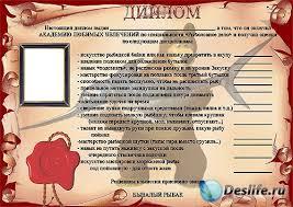 Диплом лучшей маме на свете ru портал о дизайне во  Прикольный диплом рыбака от академии любимых развлечений Формат png Размер 6 56 Мб Автор qwerty2009