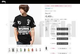 Stussy T Shirt Size Chart Stussy T Shirts Size Guide