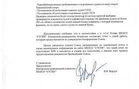В адрес Президиума ККОСО СТСКК поступило письмо от Председателя  В адрес Президиума ККОСО СТСКК поступило письмо от Председателя контрольно ревизионной Комиссии ККОСО СТСКК с требованием предоставить необходимы для
