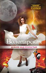 Ольга <b>Володарская</b>, Дефиле над пропастью – читать онлайн ...