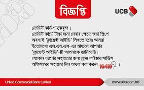 Nrb Bank Dps Chart Ucb United We Achieve