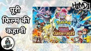 Download Pokemon Movie Hoopa and The Clash Of Ages Full Movie In Hindi HD  in HD,