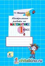 Микулина Г Г Скачать электронные книги бесплатно Математика 1 класс Контрольные работы ФГОС