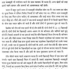 essay on my favorite sport tennis in hindi language thumb cover letter my favourite sport essay my favorite sports essay thumb