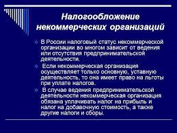 Налогообложение некоммерческих организаций в РФ курсовая загрузить Описание налогообложение некоммерческих организаций в рф курсовая подробнее